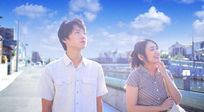 『きらきら眼鏡』第1回熱海国際映画祭 招待作品部門出品決定!