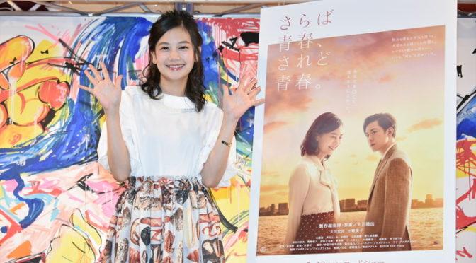 千眼美子 1年半ぶりイベント 映画『さらば青春、されど青春。』主題歌CD発売記念トークショー
