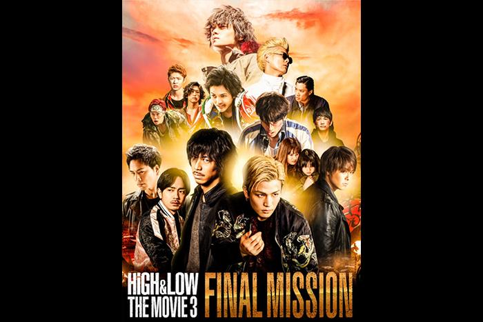 アニメイトで『HiGH&LOW THE MOVIE 3』Blu-ray・DVD発売記念フェア開催決定!