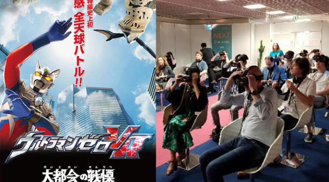 VRの極み!『ウルトラマンゼロVR』がカンヌ国際見本市「Marche du Film」で好評!日本SSFF&ASIAでも選出!