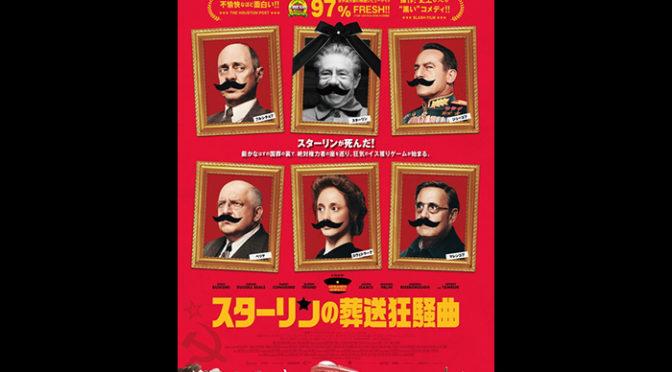 ロシア政府が上映禁止<実話>に基づく超問題作『スターリンの葬送狂騒曲』