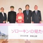 阿部純子、イッセー尾形、井上雅貴監督 ら登壇!映画『ソローキンの見た桜』製作発表会見