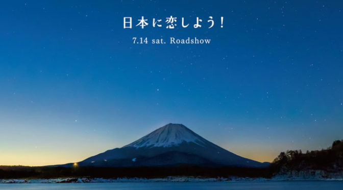 4K一期一会の日本の旅『ピース・ニッポン』豊橋 手筒花火 映像解禁!