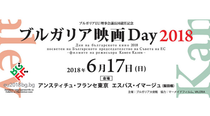 「ブルガリア映画Day 2018」にカメン・カレフ監督来日イベント開催決定!