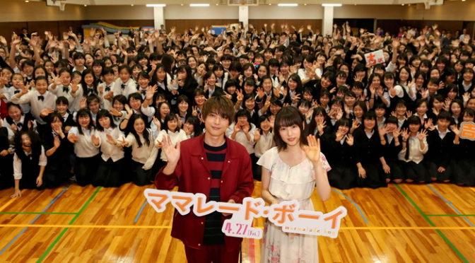 桜井日奈子、吉沢亮が京都の女子校に突然現れ600人が大興奮!『ママレード・ボーイ』キャンペーン