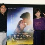 小泉徳宏監督、yui登壇 !ハリウッドリメイク『ミッドナイト・サン ~タイヨウのうた~』を喜ぶ