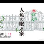 篠原涼子が、かつて見せたことのない狂気の表情『人魚の眠る家』特報映像解禁