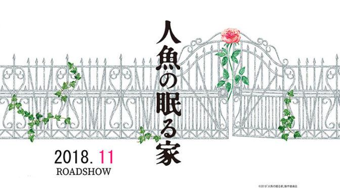 東野圭吾原作  篠原涼子主演『人魚の眠る家』《超特報》映像解禁