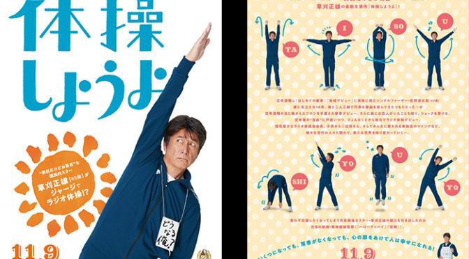 草刈正雄 主演「体操しようよ」 ティザービジュアル完成 定年退職後のNEW人生は!
