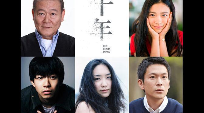 日本版『十年』は杉咲花、太賀、川口覚、池脇千鶴、國村隼。『十年 Ten Years Japan』全国順次公開決定!