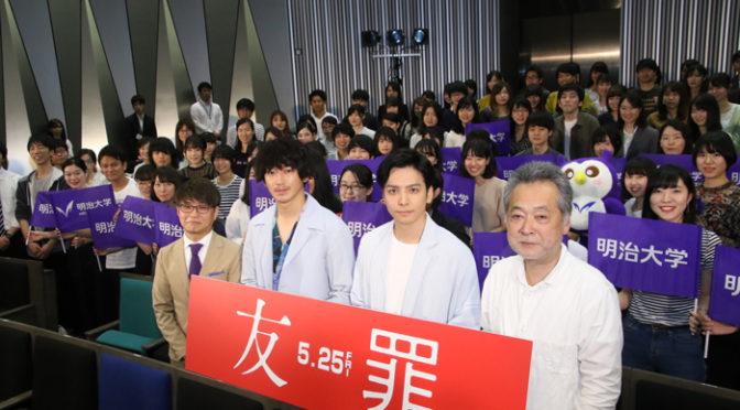 生田斗真、瑛太、瀬々敬久監督が少年犯罪とその後-映画『友罪』を通して明治大学で特別講義