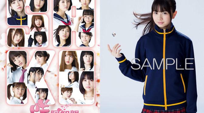 『咲-Saki-阿知賀編 episode of side-A』いよいよパッケージ発売!高鴨穏乃モデルジャージ同梱も!