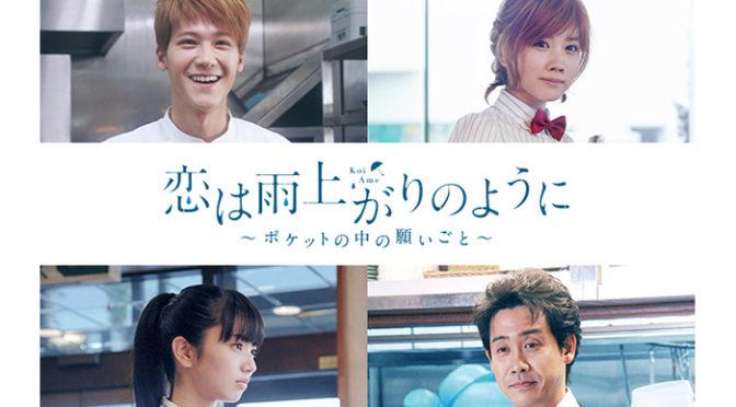 『恋は雨上がりのように』隠れたエピソードをオリジナルドラマ~ポケットの中の願いごと~でGYAO!が配信!