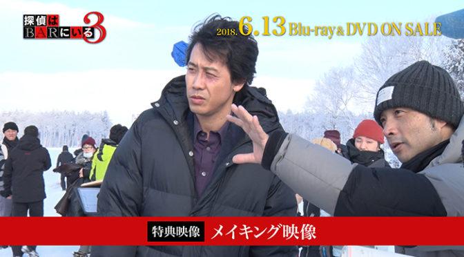 大泉洋 x 松田龍平映画『探偵はBARにいる3』ブルーレイ&DVD6.13日リリース!爆笑特典映像の一部を公開!