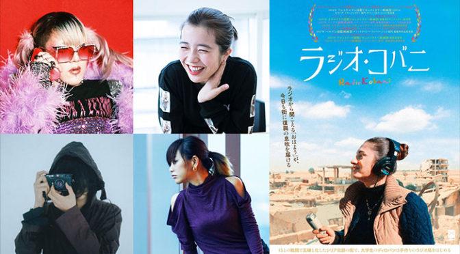 映画『ラジオ・コバニ』5/12公開を記念し、桜木武史、勝又郁子、NeoL等々トークイベントが続々決定!!