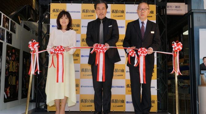 役所広司、白石和彌監督、柚月裕子先生 大いに語る映画 『孤狼の血』特別展!