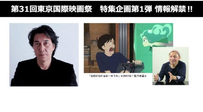 東京国際映画祭 今年のJapan Now 部門は役所広司!アニメは湯浅政明監督を特集!
