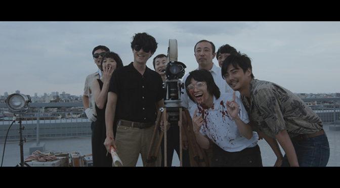 若松プロダクション製作再始動 門脇麦主演 白石和彌監督『止められるか、俺たちを』特報解禁!