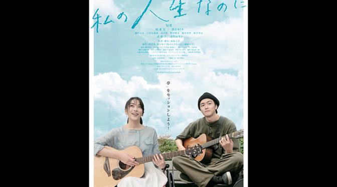 映画『私の人生なのに』ポスター&予告完成 JY「涙の理由」が主題歌に!