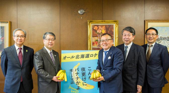 『こんな夜更けにバナナかよ 愛しき実話』北海道庁へ表敬訪問