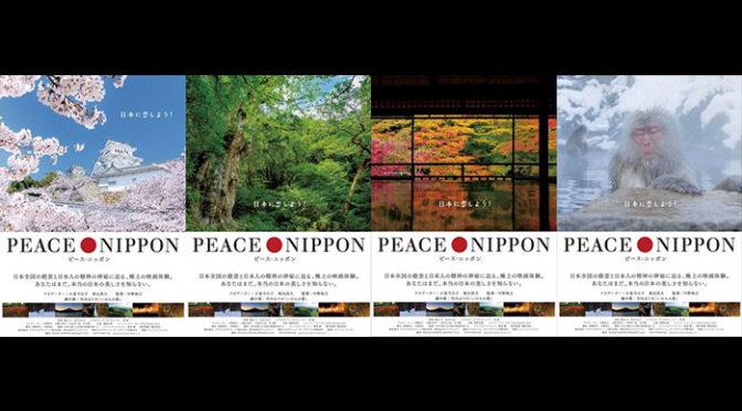 111分の日本を巡る旅『ピース・ニッポン』場面写真&4種チラシビジュアル解禁