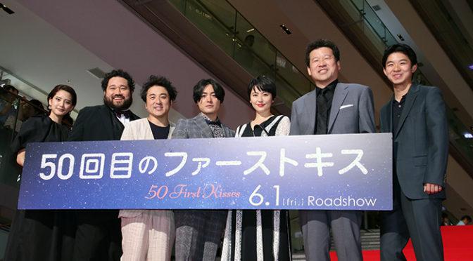 山田孝之、長澤まさみら福田組ハワイロケを大いに語った!『50回目のファーストキス』レッドカーペットセレモニー