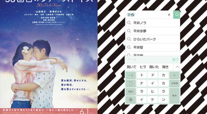 『50回目のファーストキス』平井堅「トドカナイカラ」MV解禁