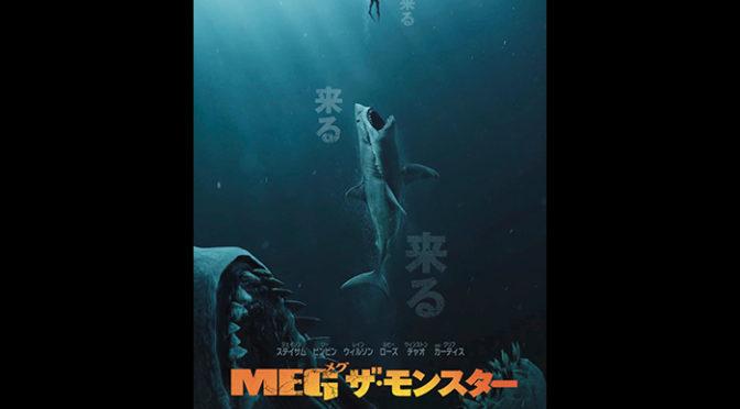 23Mの超巨大ザメVSジェイソン・ステイサム『MEG ザ・モンスター』特別映像解禁!