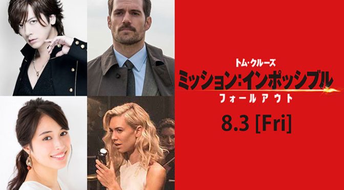 DAIGO・広瀬アリスが日本語吹替え版声優に!『ミッション:インポッシブル/フォールアウト』