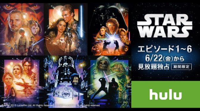 『ハン・ソロ』公開記念 Huluで映画『スター•ウォーズ』一挙配信決定