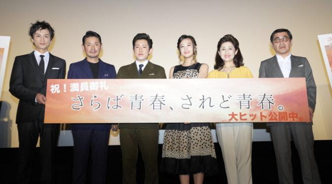 千眼美子 女優本格復帰『さらば青春、されど青春。』公開初日舞台挨拶開催!