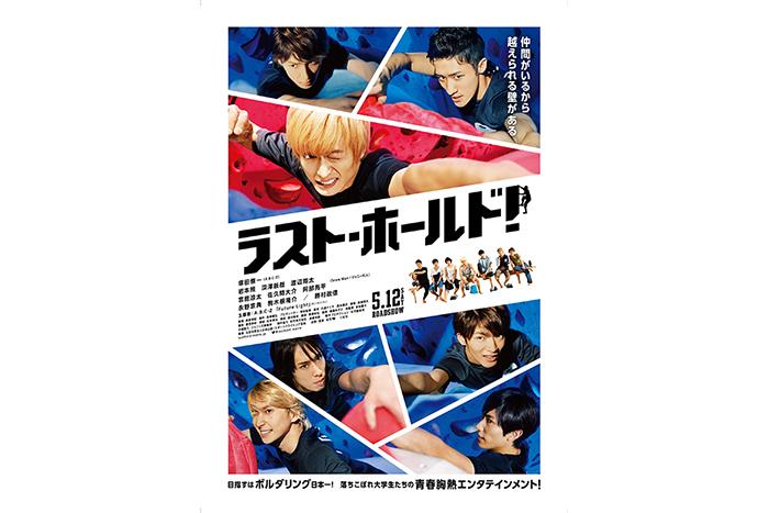 塚田僚一(A.B.C-Z)× Snow Man(ジャニーズJr.)『ラスト・ホールド!』上海国際映画祭正式出品決定!