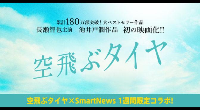 空飛ぶタイヤ×SmartNewsがコラボ 長瀬智也・ディーンフジオカ・高橋一生インタビューも!