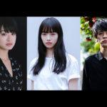 小松菜奈 × 門脇麦 W主演、 成田凌『さよならくちびる』製作&公開決定!