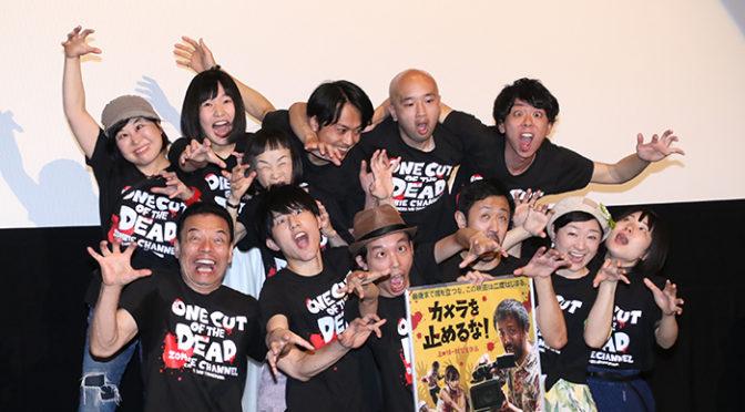上田慎一郎監督と愉快な俳優仲間たち!な舞台挨拶『カメラを止めるな!』初日