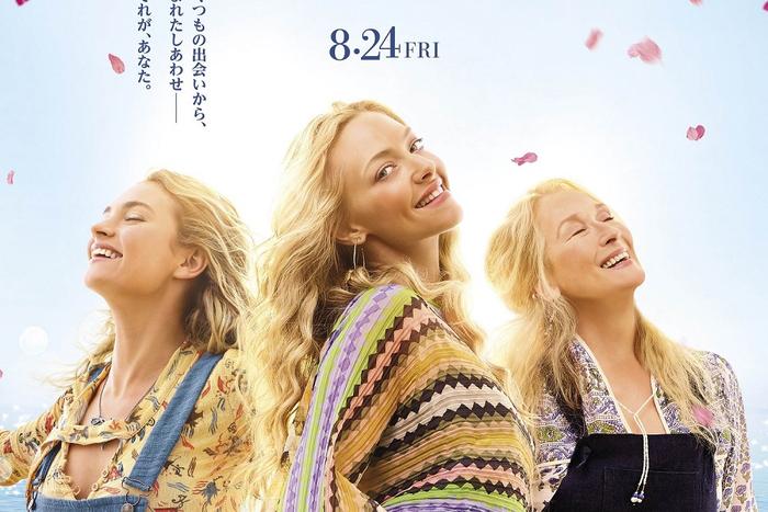 映画『マンマ・ミーア! ヒア・ウィー・ゴー』日本版本予告&ポスタービジュアル解禁!