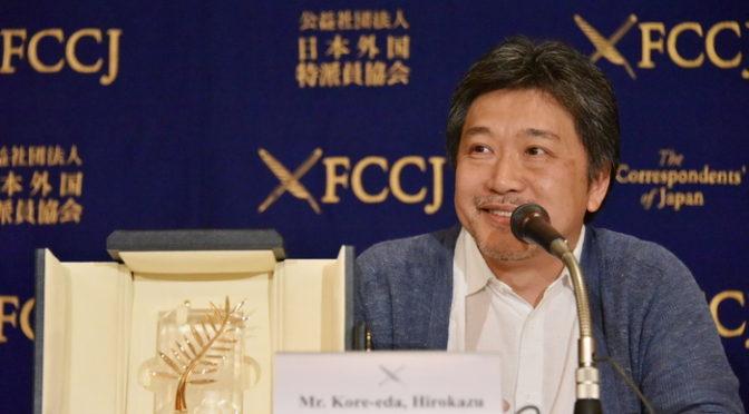 日本外国特派員協会 是枝裕和監督『万引き家族』記者会見