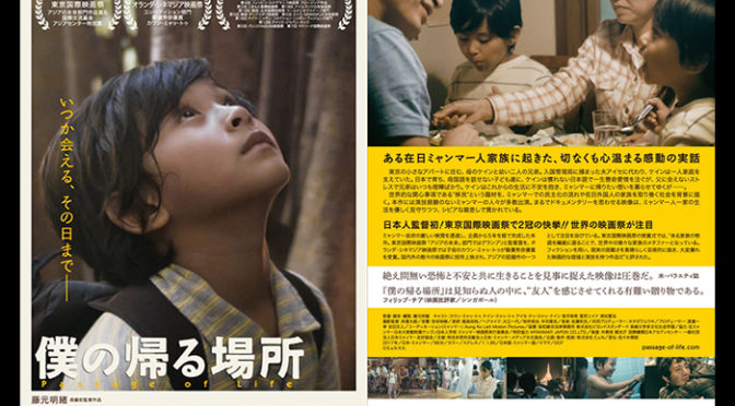 日本人監督初の快挙・東京国際映画祭で2冠!『僕の帰る場所』日本公開決定