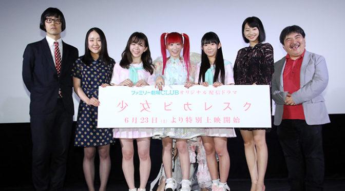 椎名ひかり 井口昇監督との初演技トレーニングは!『少女ピカレスク』初日舞台挨拶