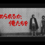 若松プロの映画と青春を白石和彌監督が映画化『止められるか、俺たちを』出演者からコメント到着!