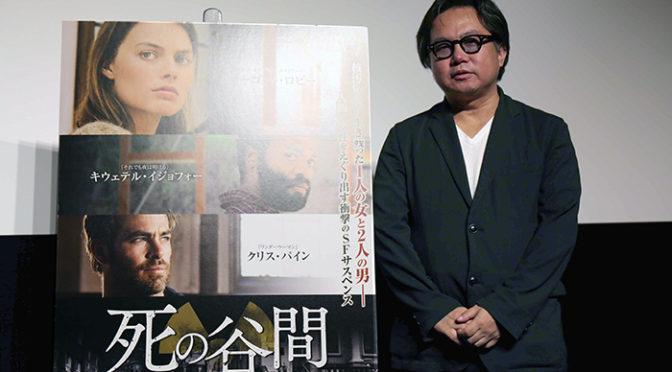 核汚染で生き残った女一人男二人。『死の谷間』松崎健夫トークイベント