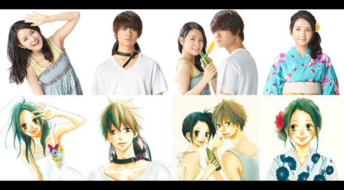 葵わかな&佐野勇斗 原作コミックの表紙を完全再現『青夏 きみに恋した30日』