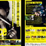 池袋シネマ・ロサが原点回帰企画「the face」初回は俳優・品田誠 特集!