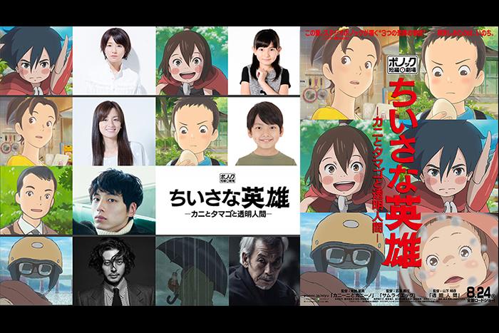『ちいさな英雄 ―カニとタマゴと透明人間―』木村カエラ 新曲エンディングテーマに決定!予告編到着!