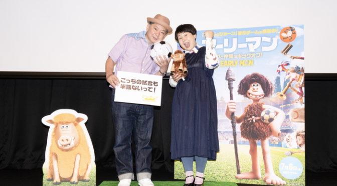 こっちの試合も半端ないって!大島美幸、鈴木おさむ 『アーリーマン』キャッチコピーを発表!