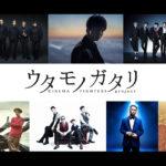 映画『ウタモノガタリ-CINEMA FIGHTERS project-』6つの作品に作詞家・小竹正人コメント!