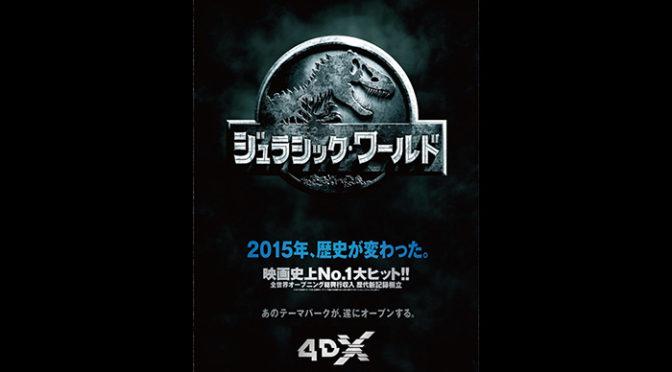 『ジュラシック・ワールド』4DX アンコール上映決定!