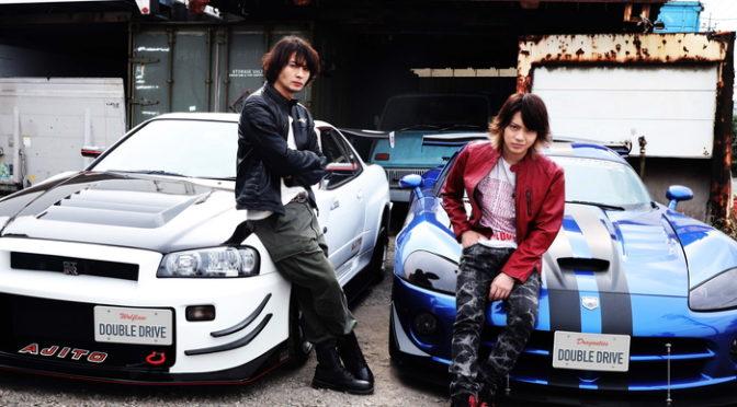 『ダブルドライブ ~狼の掟~』『ダブルドライブ ~龍の絆~』連続公開決定