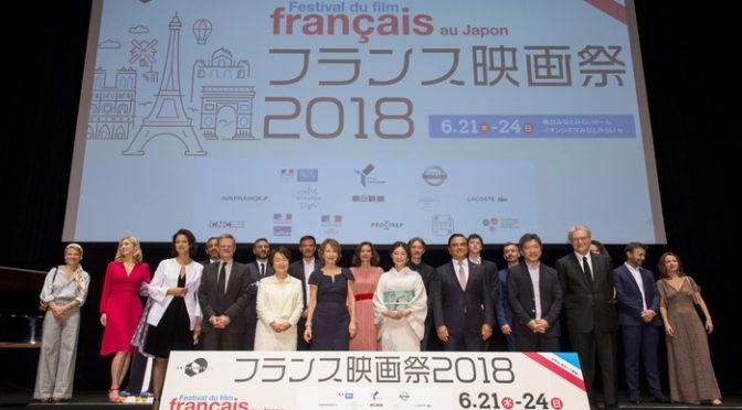 『フランス映画祭2018』閉幕!エールフランス観客賞はオープニング作品の『セラヴィ!』に!