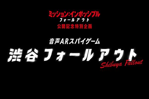 7月13日(イーサン・ハントの日)に、渋谷で音声ARスパイゲーム開催決定!